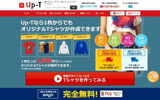 Tシャツ ワンポイント 刺繍