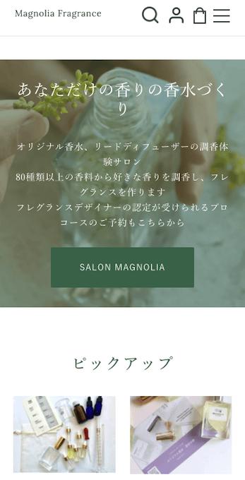 香水 オーダーメイド 東京