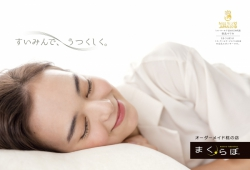 枕 オーダーメイド 大阪