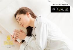 オーダーメイド 枕
